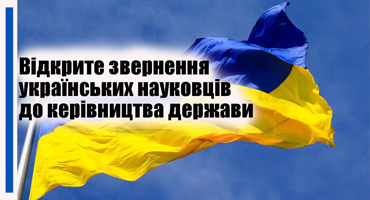 Відкрите звернення українських науковців до керівництва держави 1