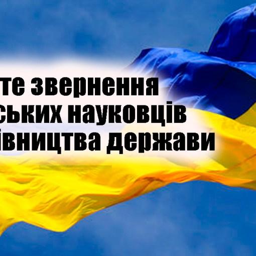 Відкрите звернення українських науковців до керівництва держави 15
