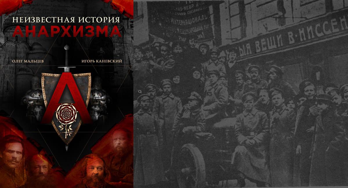 «Неизвестная история анархизма». Академик  Мальцев О. В. пишет новую научную монографию 1