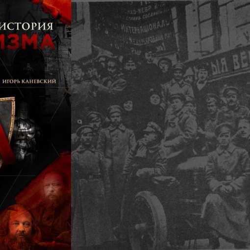 «Неизвестная история анархизма». Академик Мальцев О. В. пишет новую научную монографию 9