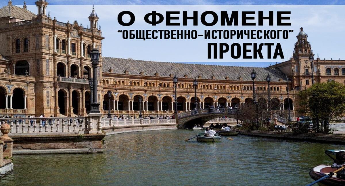 Культурно и общественно исторический проект 1