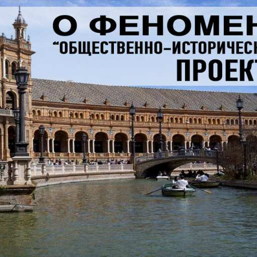 Культурно и общественно исторический проект 3