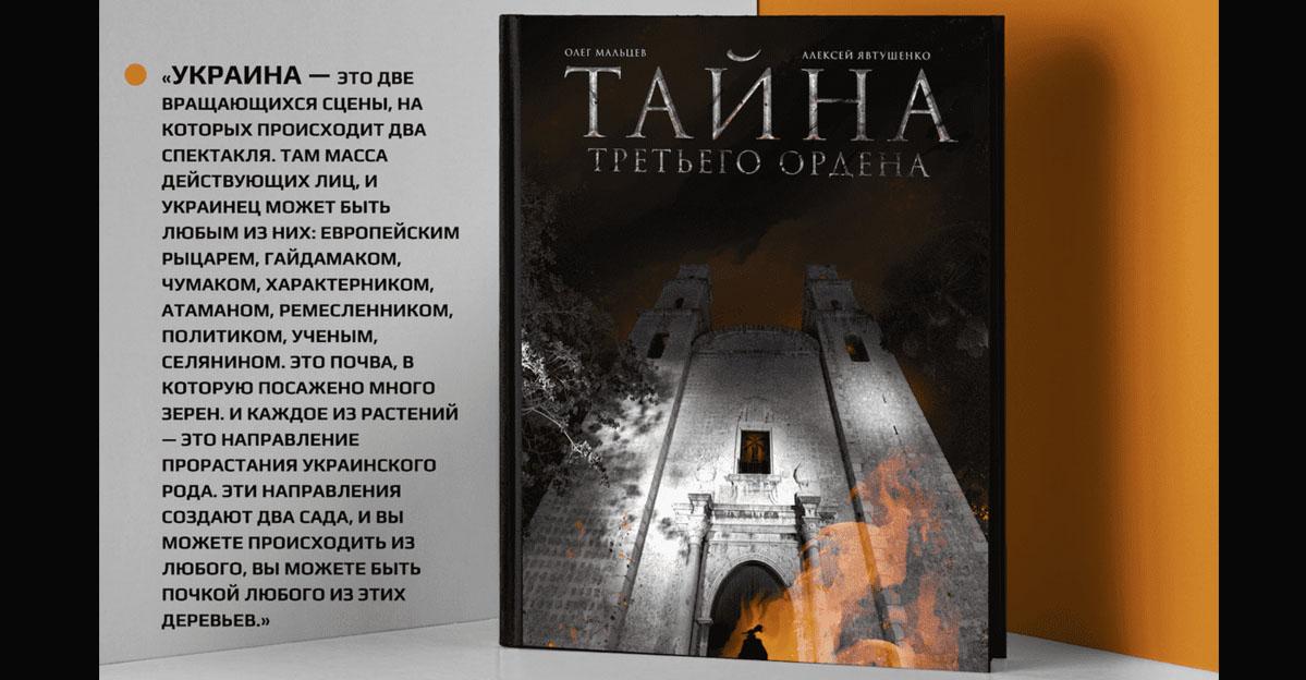 Монография «Тайна третьего ордена»: восстановлена методика подготовки характерника (PDF) 1