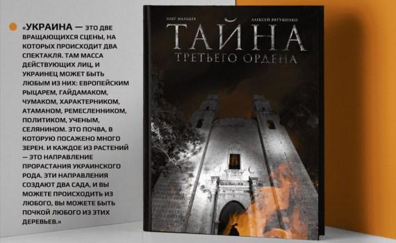 Монография «Тайна третьего ордена»: восстановлена методика подготовки характерника (PDF) 12