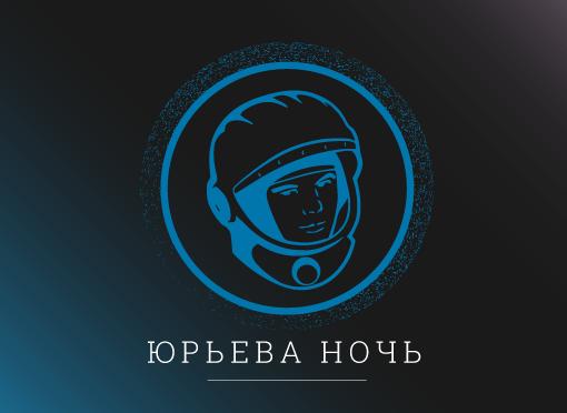 Yuri's Night: праздник космонавтики по всей земле 5