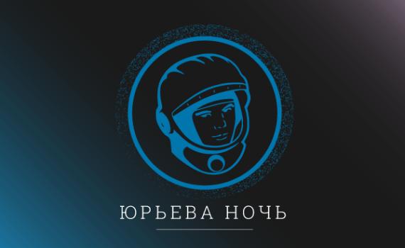 Yuri's Night: праздник космонавтики по всей земле 1