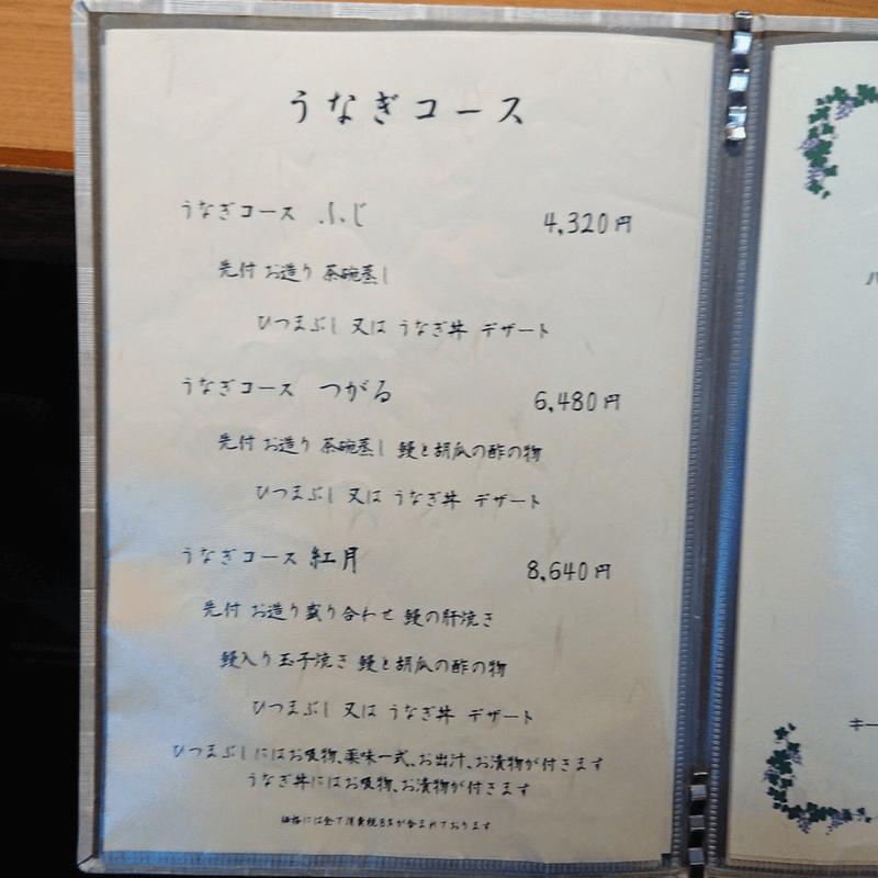 澤正のうなぎコースメニュー