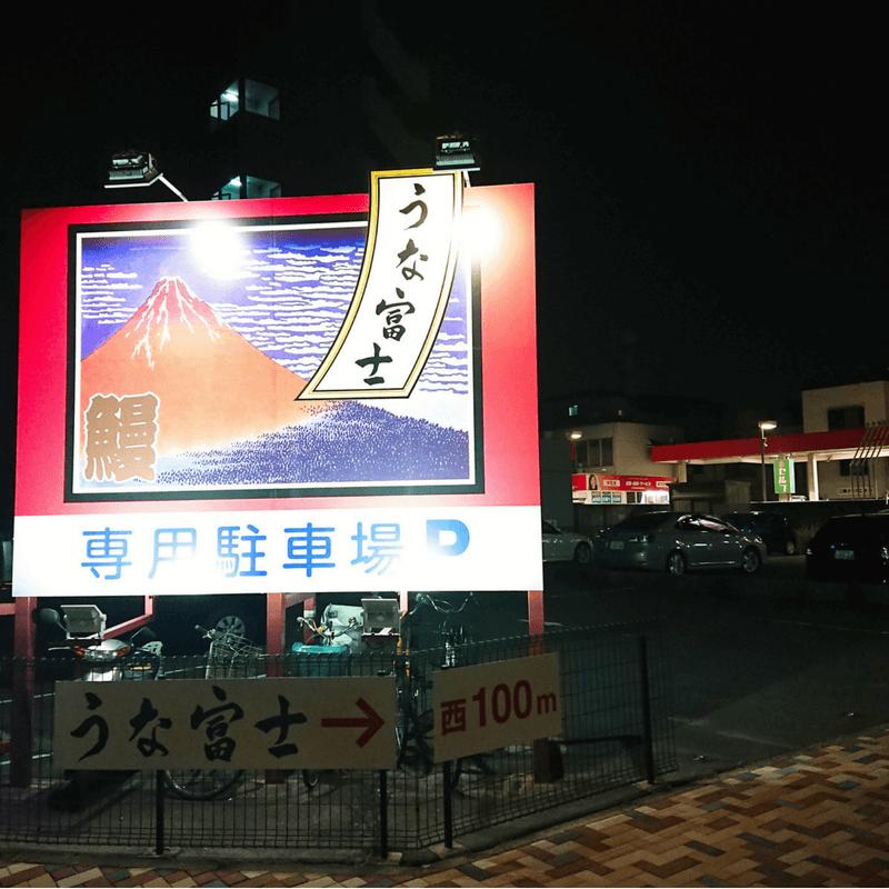 うな富士駐車場看板