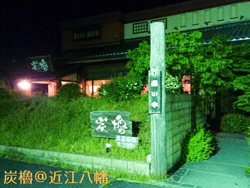 炭櫓@近江八幡