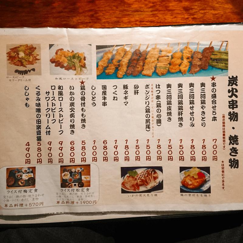 鈴松本店のメニュー2