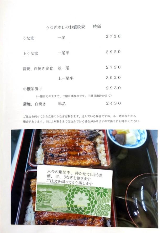 unagi_menu