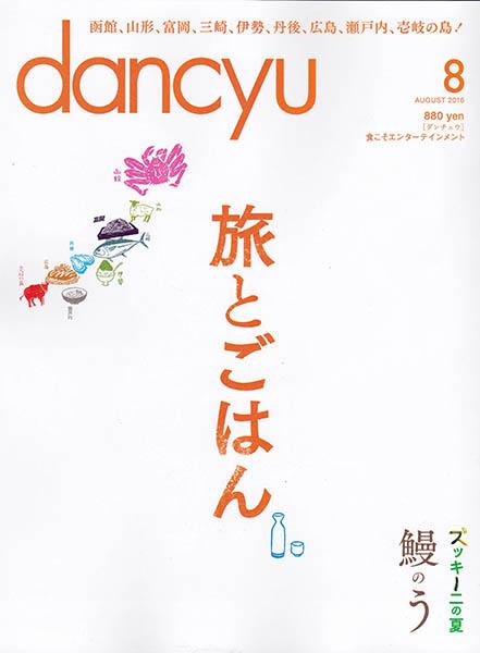 dancyu20160801