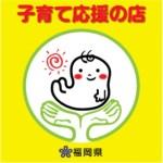 福岡県子育て支援店舗に登録しました。