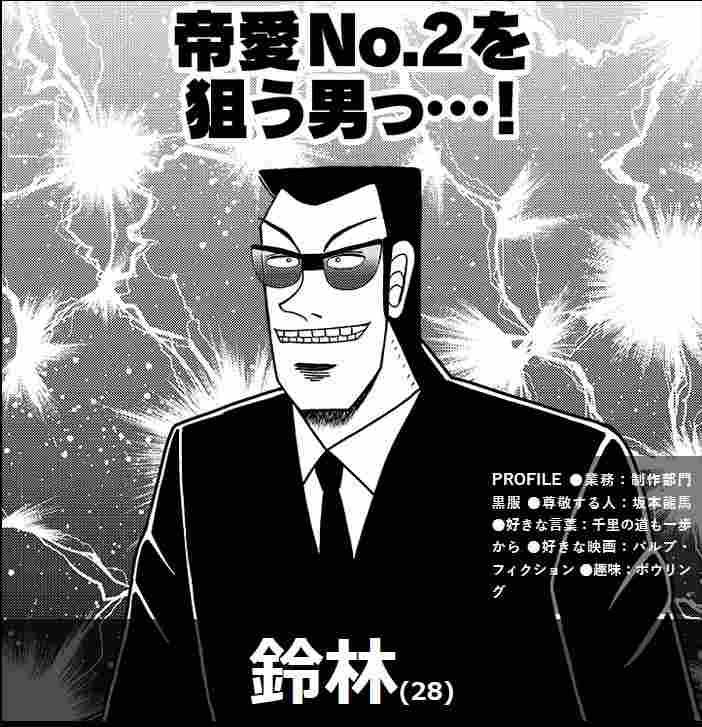 「中間管理録 トネガワ」 4巻 感想・ネタバレ
