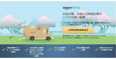 Amazonプライム入口