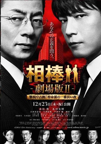 相棒 -劇場版Ⅱ- 警視庁占拠!特命係の一番長い夜 感想とネタバレ!