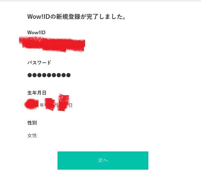 6. WOW!ID_R