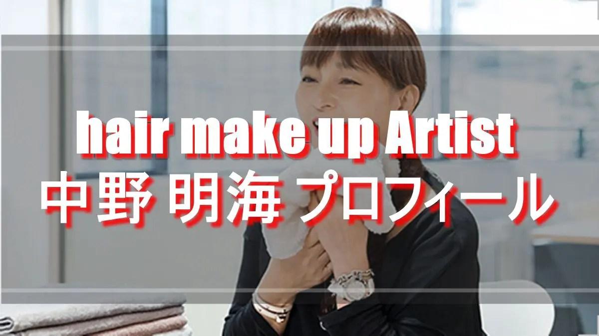 安室奈美恵のヘアメイク担当『中野明海』のwiki風プロフィール 年齢や経歴