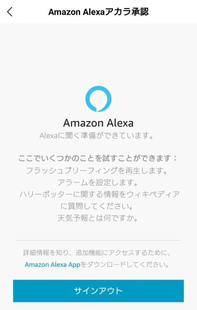 Amazfit Band 5 Amazonアレクサ 設定画面➇