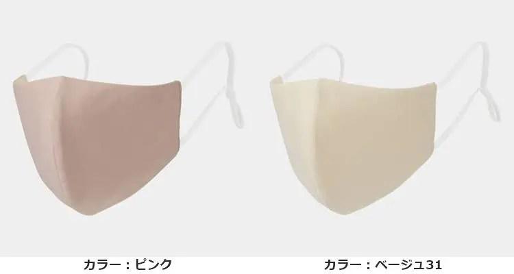 GUファッションマスクの「無地」素材のピンク色とベージュ31色