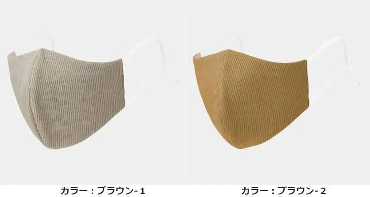 GUファッションマスク「レーシーリブ」のブラウン1とブラウン2