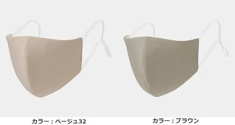 GUファッションマスクの「無地」素材のベージュ32色とブラウン色
