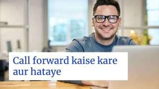 all-forward-kaise-kare-aur-hataye