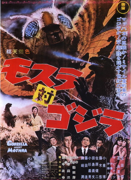 You've got to love the original japanese Godzilla posters. They never fail to be wonderfully creative and colorful.