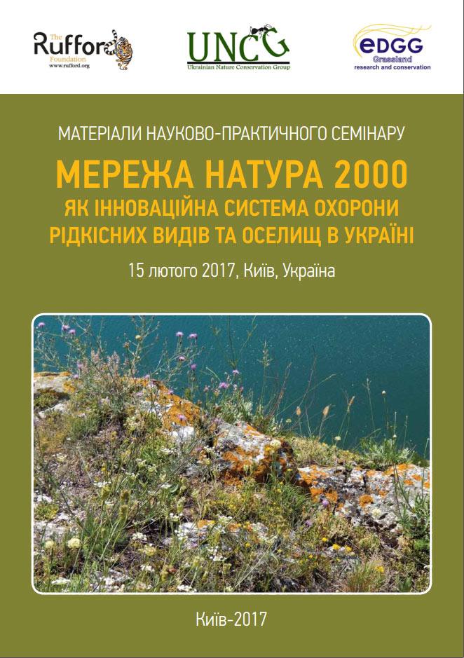 Мережа NATURA 2000 як інноваційна система охорони рідкісних видів та оселищ в Україні