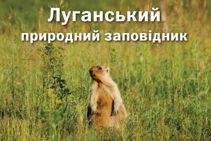 Здали в друк ювілейне видання про Луганський природний заповідник!