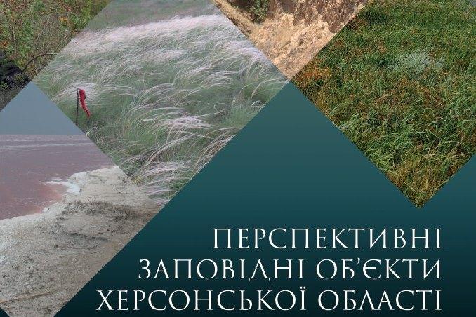 Перспективні заповідні об'єкти Херсонщини