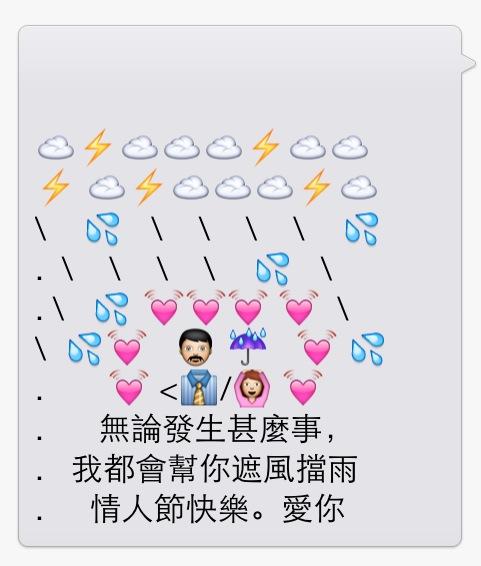 愛你一萬年【emoji示愛篇】 – 炯叔叔有話說
