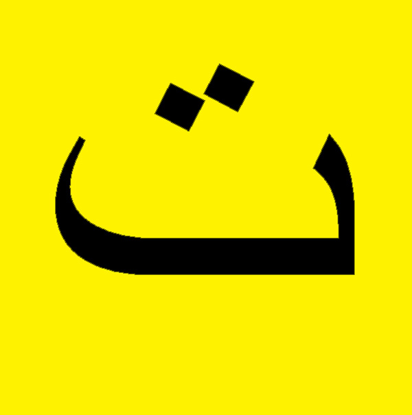 Smiley simulacrum: Arabic