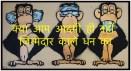 corruption-monkeys