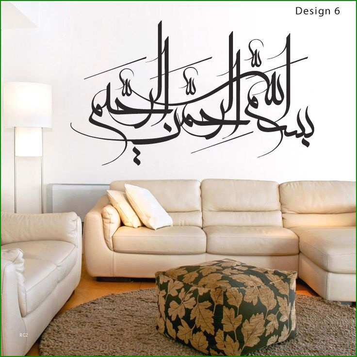Hiasan dinding Kaligrafi Tulisan Bismillahirrahmanirrahim