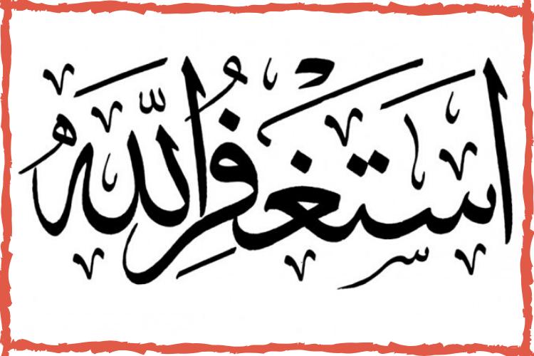 Makna kalimat Astaghfirullah