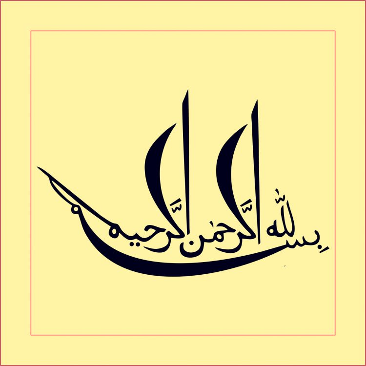 Gambar Kaligrafi Arab 2020 Contoh Gambar Kaligrafi Yang Mudah Dan Indah