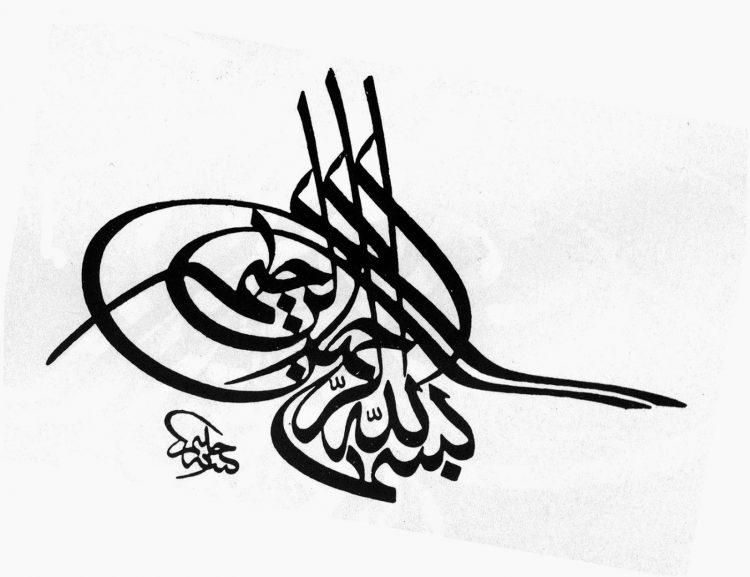 kaligrafi bismillah hitam putih 01