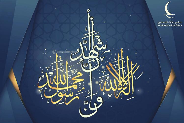 Tulisan Arab Kalimat Syahadat