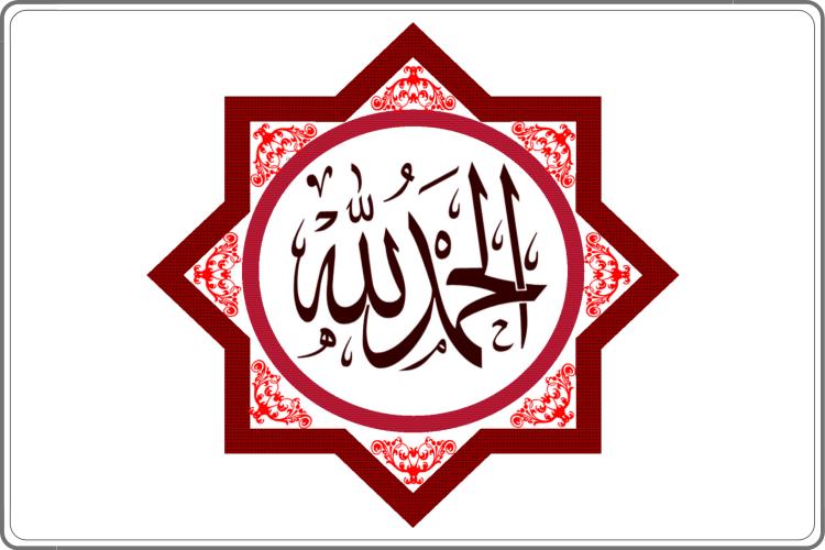 Kaligrafi Allah dengan ornamen