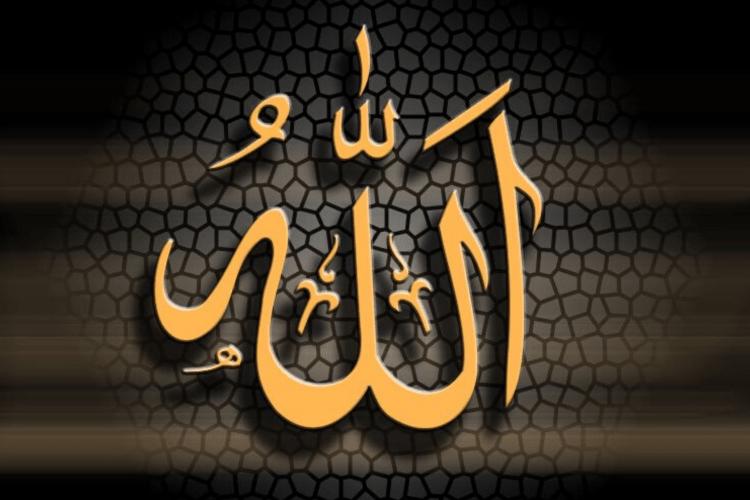 kaligrafi indah Allah