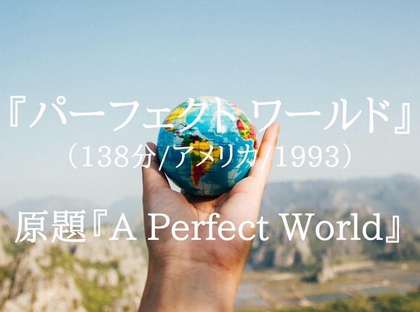 """映画『パーフェクト ワールド』ネタバレ・あらすじ・感想・内容。クリント・イーストウッドvsケビン・コスナー、完全な世界とは""""心の自由""""を獲得すること"""