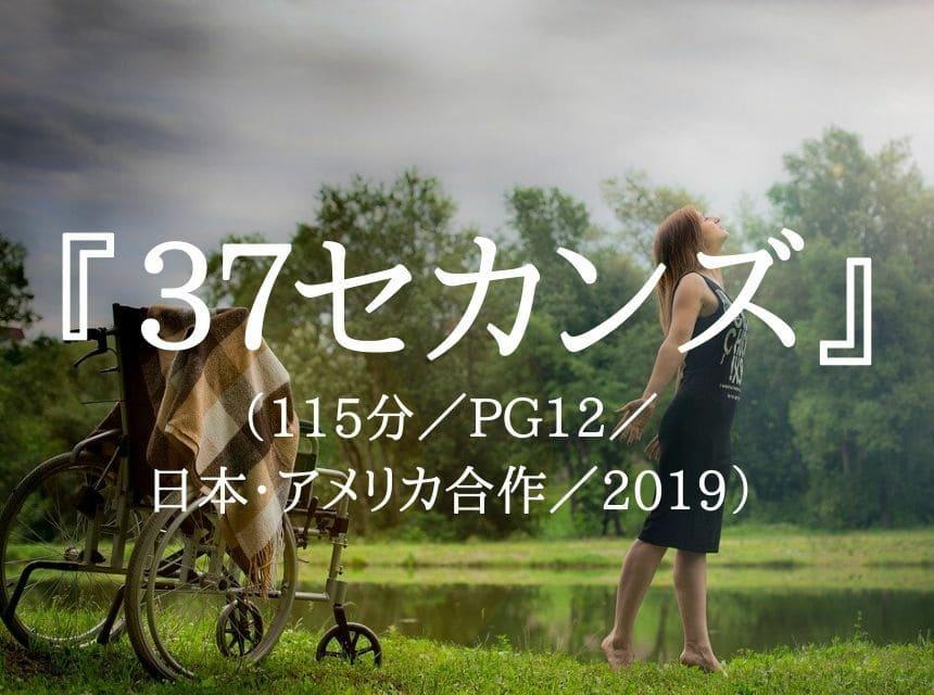 映画『37セカンズ』ネタバレ・あらすじ・感想。HIKARI監督の才能に驚愕。障害者の映画ではない。女優・佳山明さんの絶賛演技に喜怒哀楽。