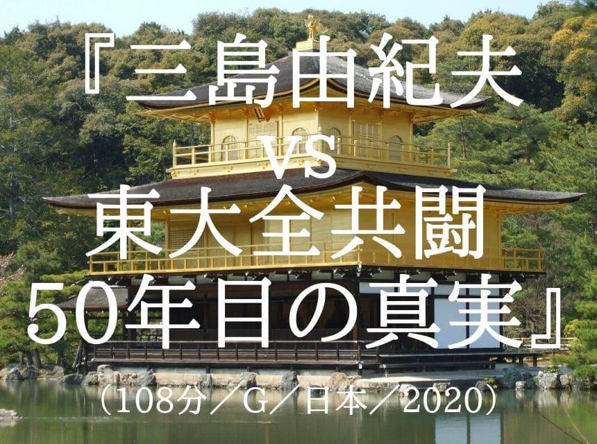 映画『三島由紀夫vs東大全共闘 50年目の真実』ネタバレ・感想。三島由紀夫圧勝!東大全共闘の遠吠えが虚しい。