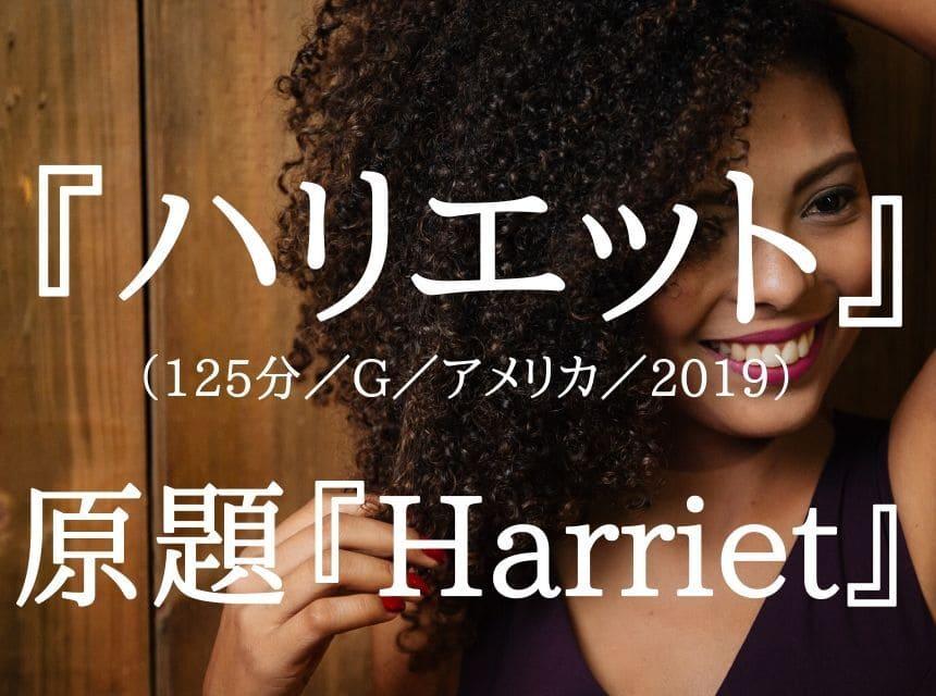 映画『ハリエット』あらすじ・ネタバレ・感想・結末。「自由か死か」奴隷でいるなら死んだ方がマシだ!奴隷解放運動家の英雄ハリエット・タブマン伝記映画