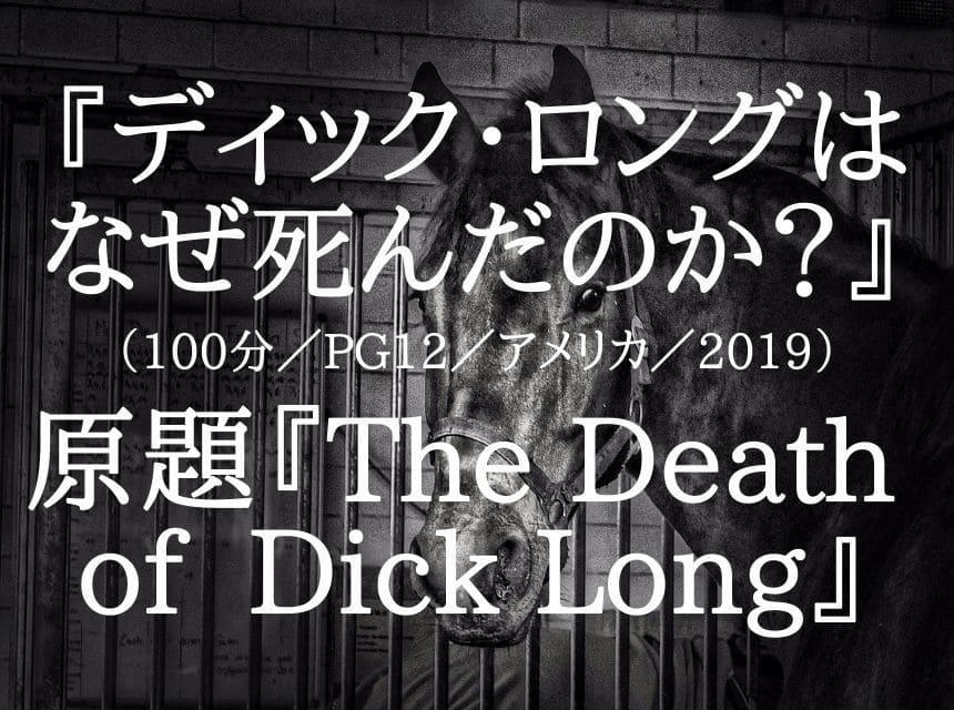 A24製作映画『ディック・ロングはなぜ死んだのか?』ネタバレ・あらすじ・感想・結末。性癖は「知らない方が良い」がもたらす人間関係崩壊物語。
