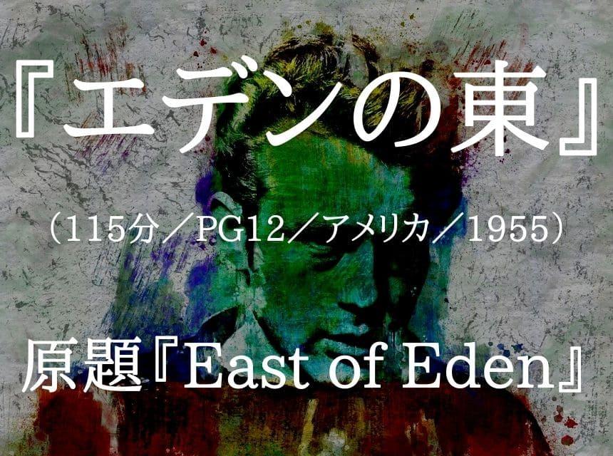 映画『エデンの東』ネタバレ・あらすじ・感想・結末。聖書を読めば深く理解できる物語。ジェームズ・ディーンは永遠なり。