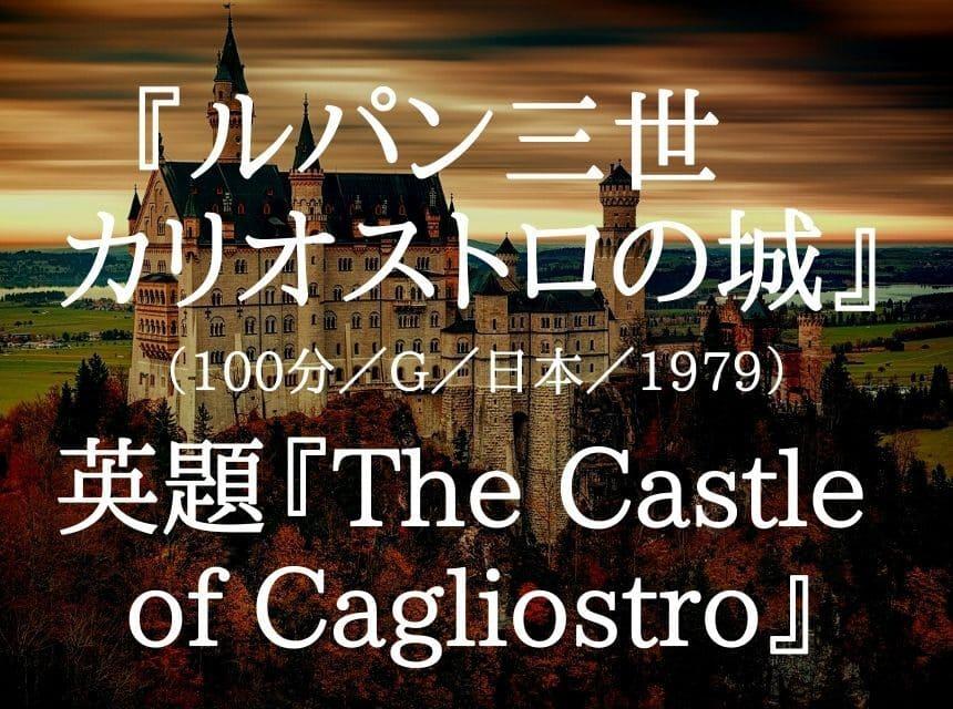 映画『ルパン三世 カリオストロの城』ネタバレ・あらすじ「視聴率10%行く?」「ジブリ時代終わり?」感想「アニメは世代交代へ」結末