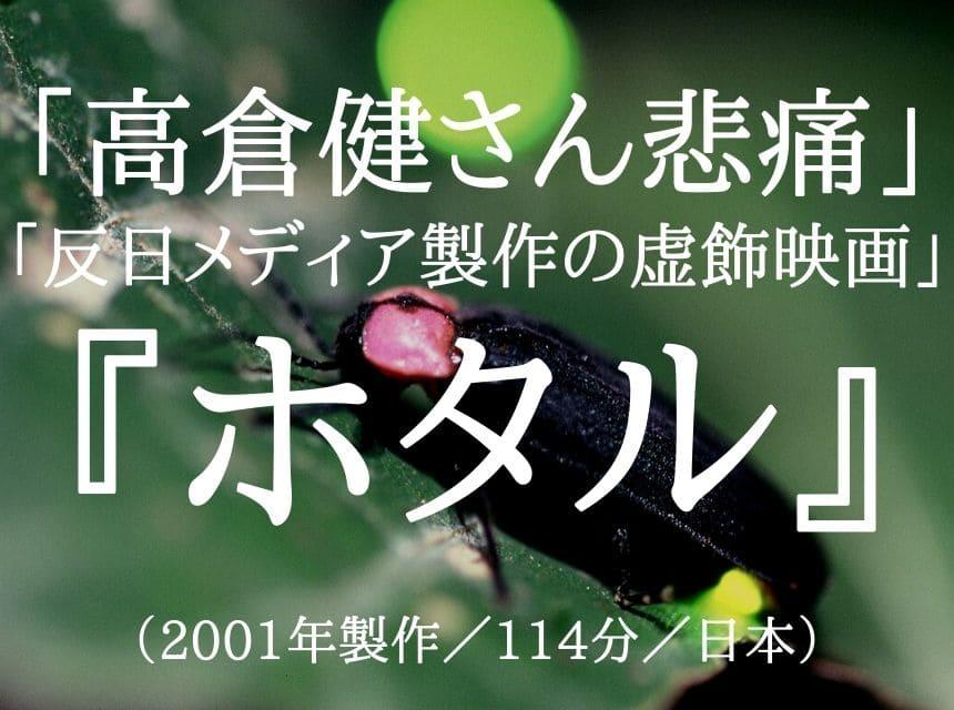 映画『ホタル』ネタバレ・あらすじ「高倉健さん悲痛」「反日メディア製作の虚飾映画」感想「特攻の母も泣いている」結末