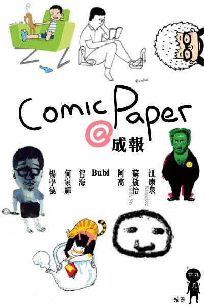 Comic Paper